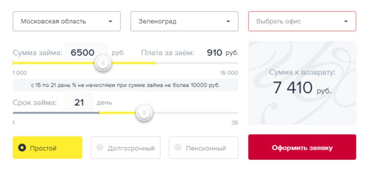 www centrofinans ru личный кабинет оплата займа каспий банк товарный кредит онлайн