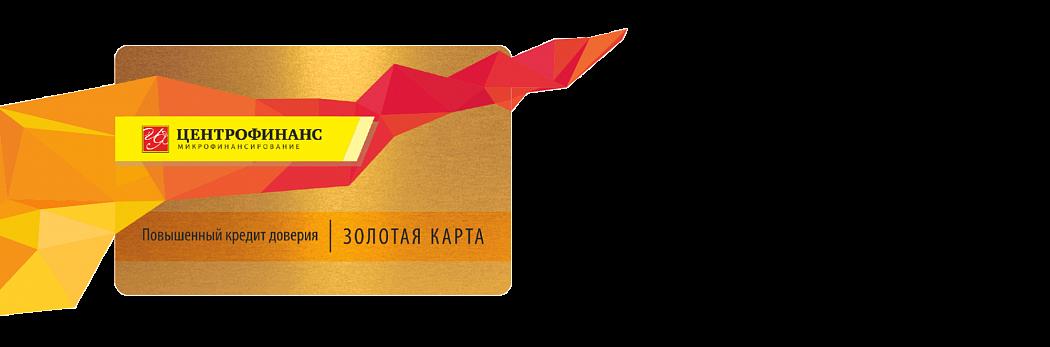 займы онлайн на золотая карта хоум кредит банк в находке адрес